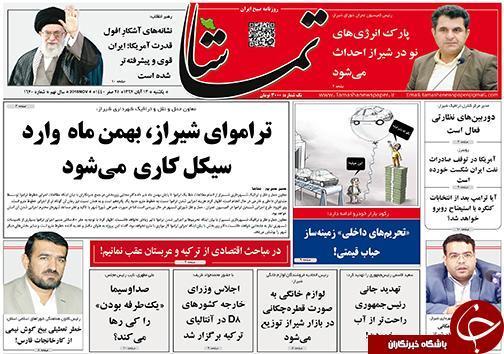 ممانعت از سوخت رسانی به هواپیماهای ایران در ترکیه غیرقانونی است، پارک انرژی های نو در شیراز احداث می گردد