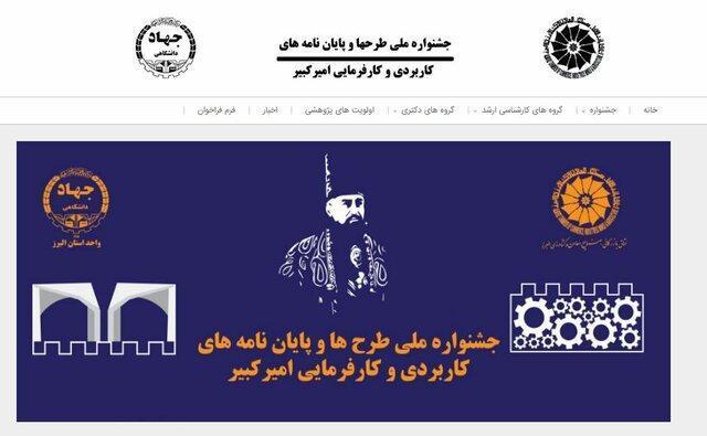 رونمایی از سایت سرانجام نامه های کاربردی-کارفرمایی در البرز