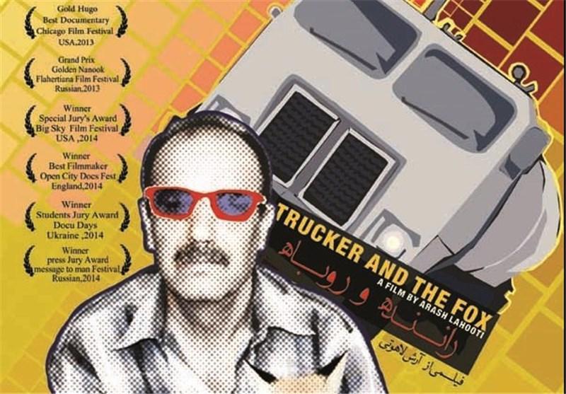 اکران عمومی مستند راننده و روباه در آمریکا و کانادا