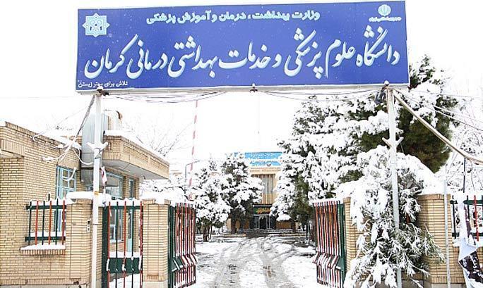 دانشگاه علوم پزشکی کرمان به دلیل شرایط جوی هوا تعطیل اعلام شد