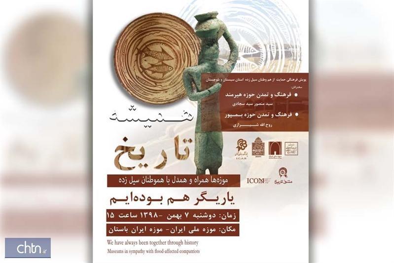 پویش فرهنگی حمایت از مردم سیل زده سیستان و بلوچستان در موزه ملی ایران