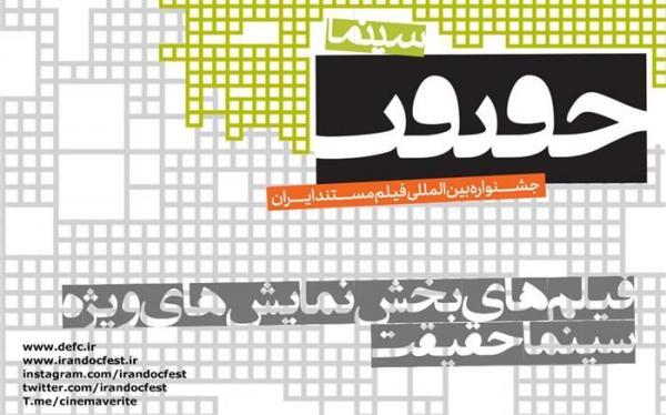 اسامی فیلم&zwnjهای بخش نمایش&zwnjهای ویژه جشنواره سینماحقیقت اعلام شد