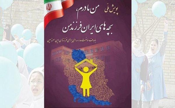 آغاز پویش ملی من مادرم، بچه های ایران فرزند من