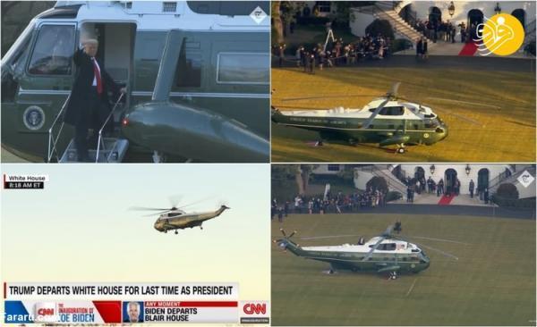 (ویدئو) ترامپ کاخ سفید را ترک کرد