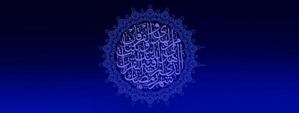 اعمال روز بیست و سوم ماه رمضان
