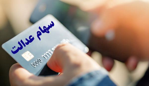 مشمولان برای دریافت کارت اعتباری سهام عدالت ثبت نام کنند