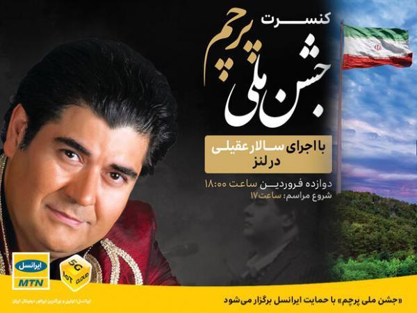 کنسرت سالار عقیلی به همراه ارکستر ملی ایران در جشن ملی پرچم خبرنگاران