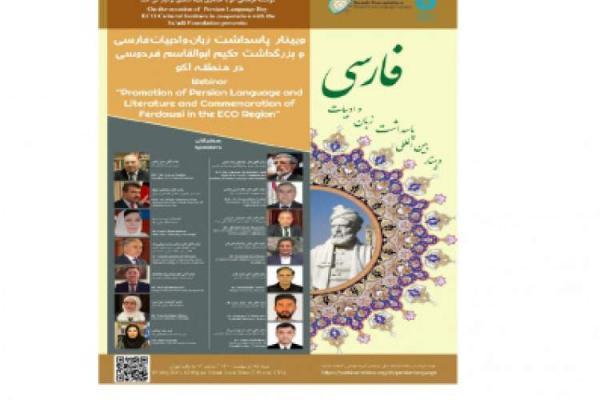 بررسی نقش ادب فارسی در وحدت ملت ها